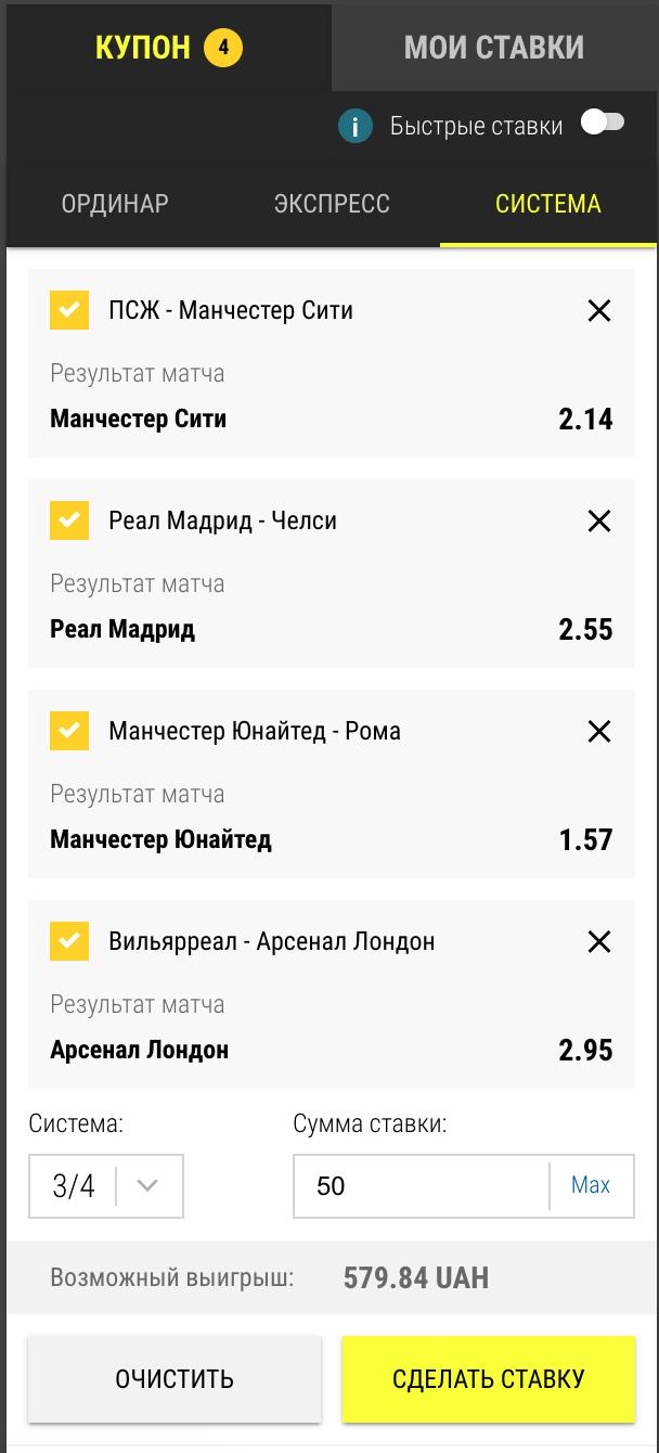 Как считать систему в ставках на спорт фонбет в московской области адреса