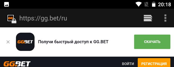 Приложение GGbet для Андроид