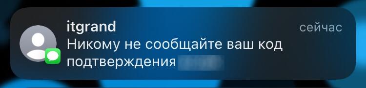 Код подтверждения в СМС от Melbet