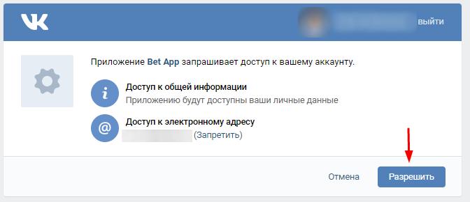 Регистрация в Мелбет с помощью социальной сети Вконтакте