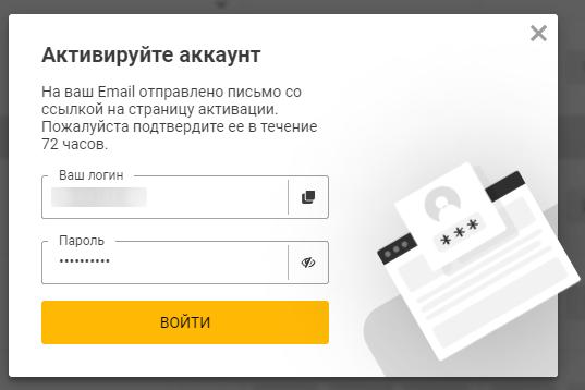 Активация аккаунта при регистрации через электронную почту