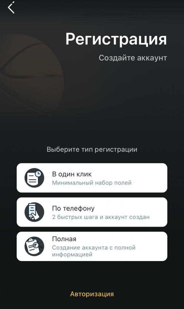 все способы регистрации на iPhone