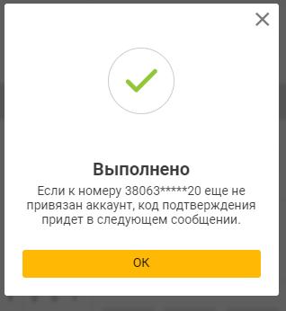 Сообщение на сайте Мелбет при регистрации по номеру телефона