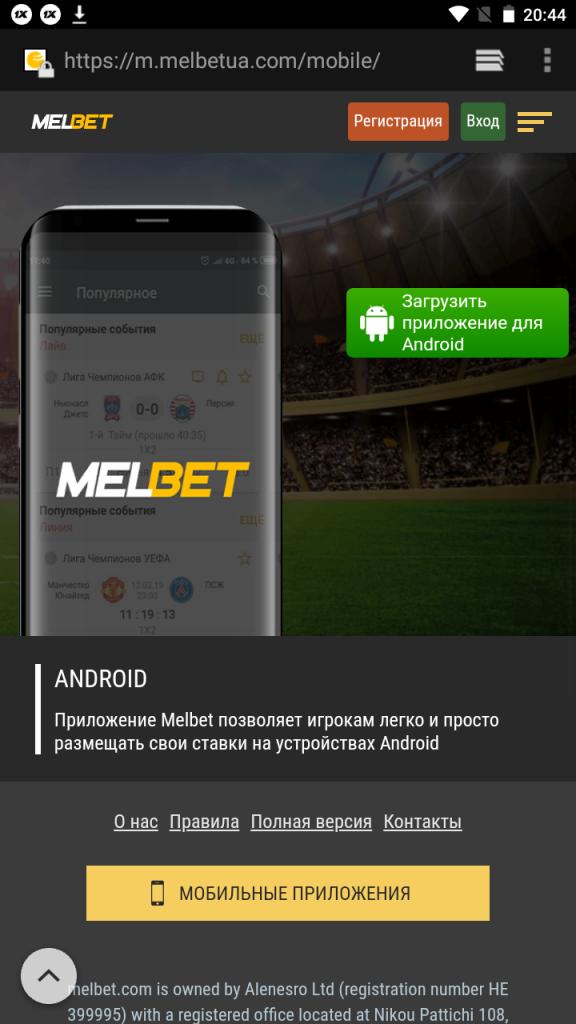 Как скачать приложение Мелбет на Андроид